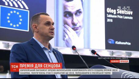 За свободу думки: Європарламент вручив Олегу Сенцову премію імені Сахарова