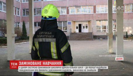 """Три школы """"заминировали"""" утром в Днепре - школьников экстренно эвакуировали"""