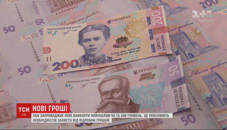 Національний банк презентував нові банкноти 50 та 200 гривень