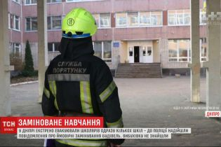 """Три школи """"замінували"""" зранку у Дніпрі – школярів екстрено евакуювали"""