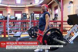В США 82-летняя тяжелоатлетка побила вора