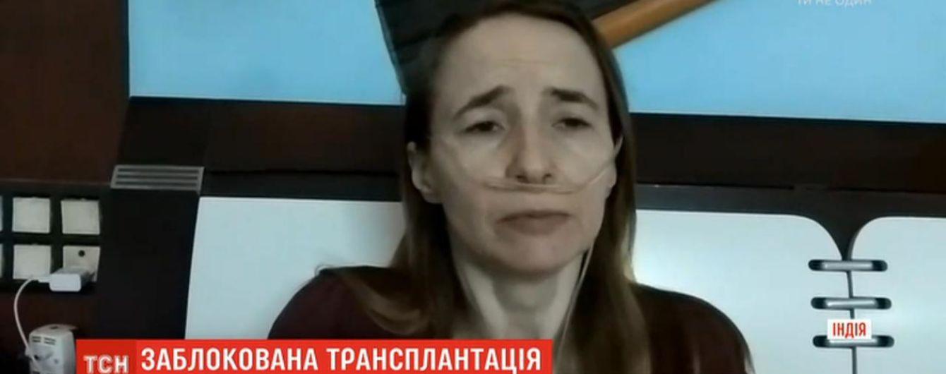 Українці чекають на оплачені трансплантації органів в Індії: чому їх не оперують