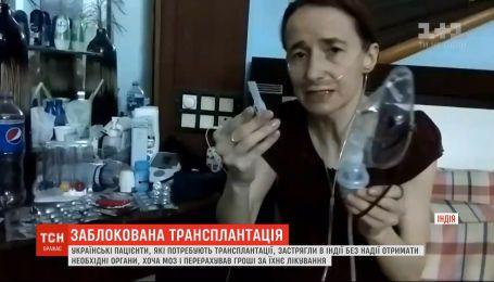 МОЗ оплатило українцям трансплантації органів в Індії, та через нове законодавство їх не оперують