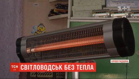 Світловодськ без тепла: комунальники латають труби, а влада пропонує допомогу психологів