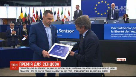 Сенцов на врученні премії імені Сахарова закликав не вірити Путіну і далі тиснути на Москву