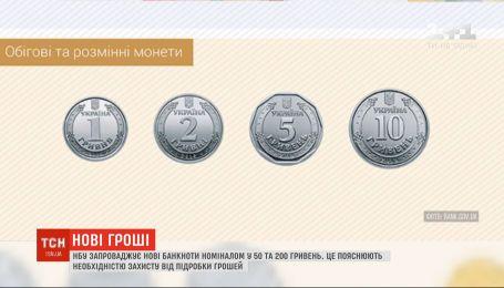 Новые монеты номиналом 5 и 10 гривен постепенно заменят в обороте бумажные деньги