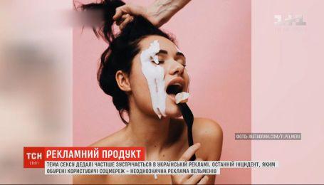 Обнаженная, вульгарная, мерзкая и сексистская: соцсети возмутила реклама пельменей