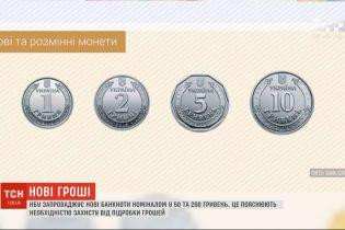 Нові монети номіналом 5 та 10 гривень поступово замінять в обігу паперові гроші