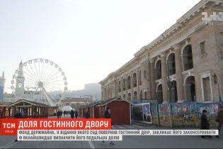 """Фонд госимущества призывает законсервировать """"Гостиный двор"""" на Подоле, чтобы он не разрушался"""