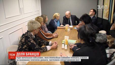 Родные пленных пророссийскими боевиками украинцев встретились с представителем ОБСЕ