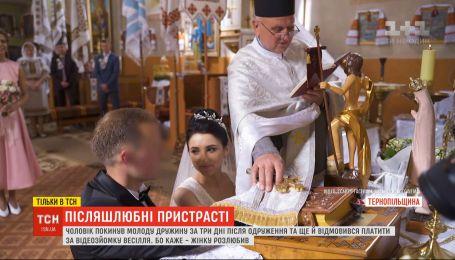 Розлюбив: чому насправді чоловік на Тернопільщині покинув дружину на 3 день після весілля