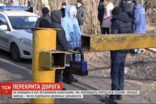 В лесу Киевской области установили шлагбаумы - возмущенные селяне требуют их убрать