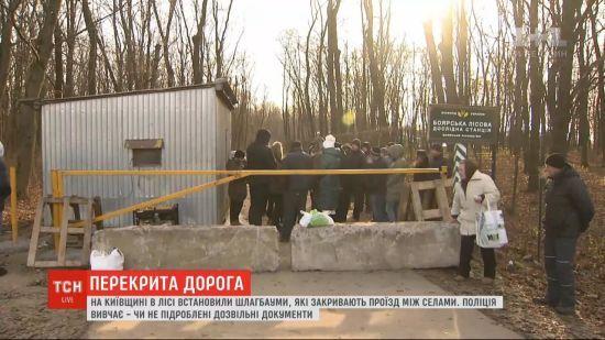На Київщині між двома селами з'явилися шлагбауми: хто і чому встановив перекриття