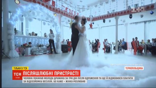 Драма на Тернопільщині: син чиновниці покинув молоду дружину на третій день після весілля