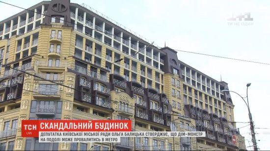 Скандальна багатоповерхівка на Подолі: у КМДА кажуть, що проектної документації готової будівлі не мають