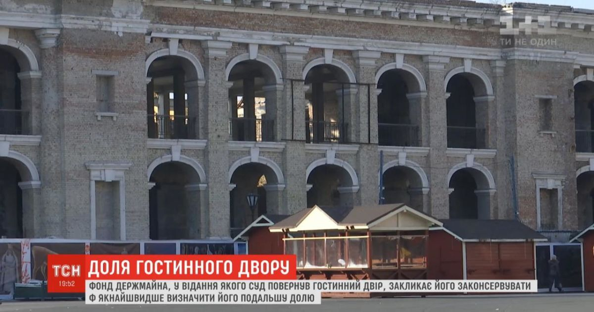 """В Фонде госимущества призывают законсервировать """"Гостиный двор"""" на Подоле, чтобы он не разрушился"""