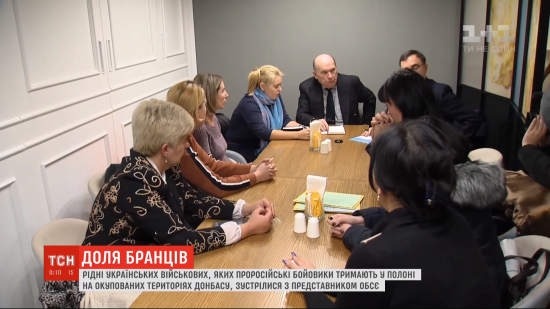 Рідні полонених українців провели закриту зустріч з представником ОБСЄ