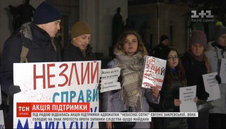 Расследование дел Майдана: возле ВР устроили акцию поддержки адвоката Закревской