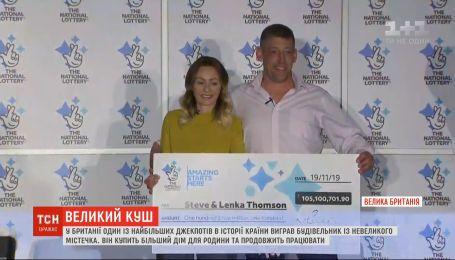 Один із найбільших джекпотів у Британії: подружжя виграло 105 мільйонів фунтів у лотерею
