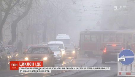 Дощ з мокрим снігом та ожеледиця: синоптики попереджають про погіршення погодних умов