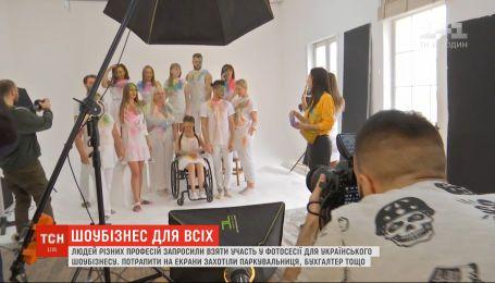 Людей різних професій запросили взяти участь у фотосесії для українського шоубізнесу