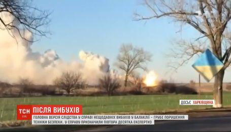 Следователи назвали главную версию причины взрывов в Балаклее
