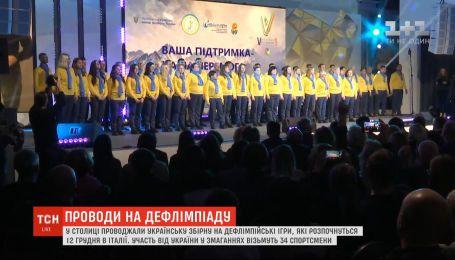 В Киеве торжественно провели украинскую сборную на Дефлимпийские игры в Италии