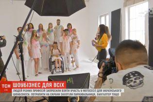 Людей разных профессий пригласили принять участие в фотосессии для украинского шоубизнеса