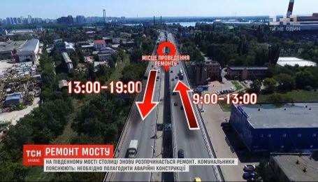 На Південному мосту в Києві обмежать рух транспорту