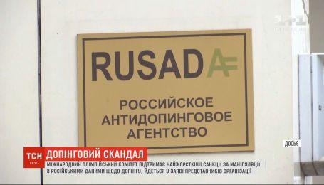 МОК поддержит жесткие санкции против России за манипуляции с допингом