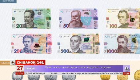 Україна покращила позиції у рейтингу процвітання - Економічні новини