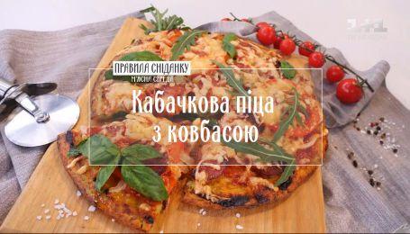 Кабачкова піца з ковбасою - Правила сніданку