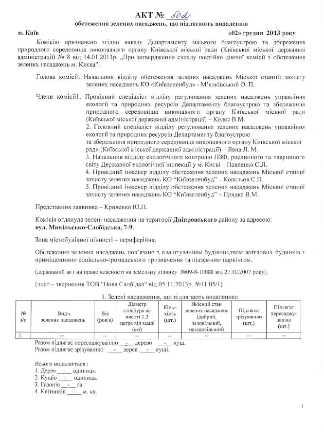 """Нова Слобідка""_реклама"