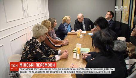 ТКГ у Мінську обговорить ситуацію на ділянках фронту, де домовилися про розведення