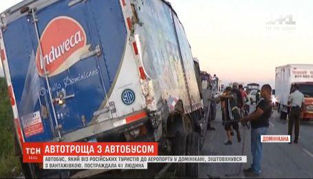 Автобус із російськими туристами потрапив в аварію у Домінікані
