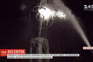 В Запорожье произошел пожар на электрической подстанции: 150 тысяч горожан остались без света