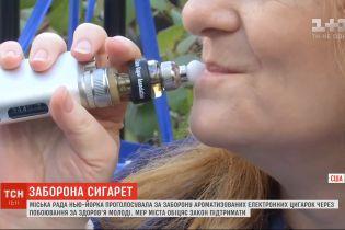 Власти Нью-Йорка запретили ароматизированные электронные сигареты