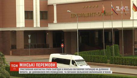 Освобождение пленных и разведения сил - основные вопросы, которые должна рассмотреть ТКГ в Минске