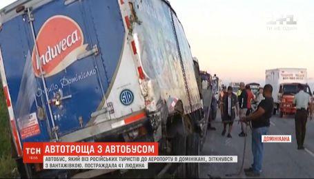 Автобус із російськими туристами потрапив в аварію в Домінікані
