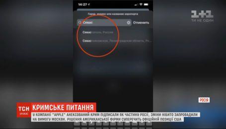 У компанії Apple анексований Крим підписали як частину Росії