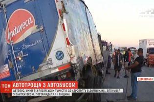 Автобус с российскими туристами попал в аварию в Доминикане