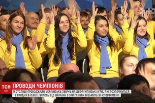 В столице провожали украинскую сборную на Дефлимпиаду-2019