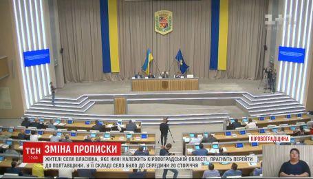 Жители села Власовка в Кировоградской области хотят перейти к Полтавской