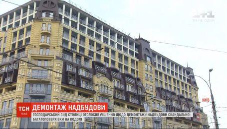 Суд вынес решение о демонтаже надстройки скандальной многоэтажки на Подоле