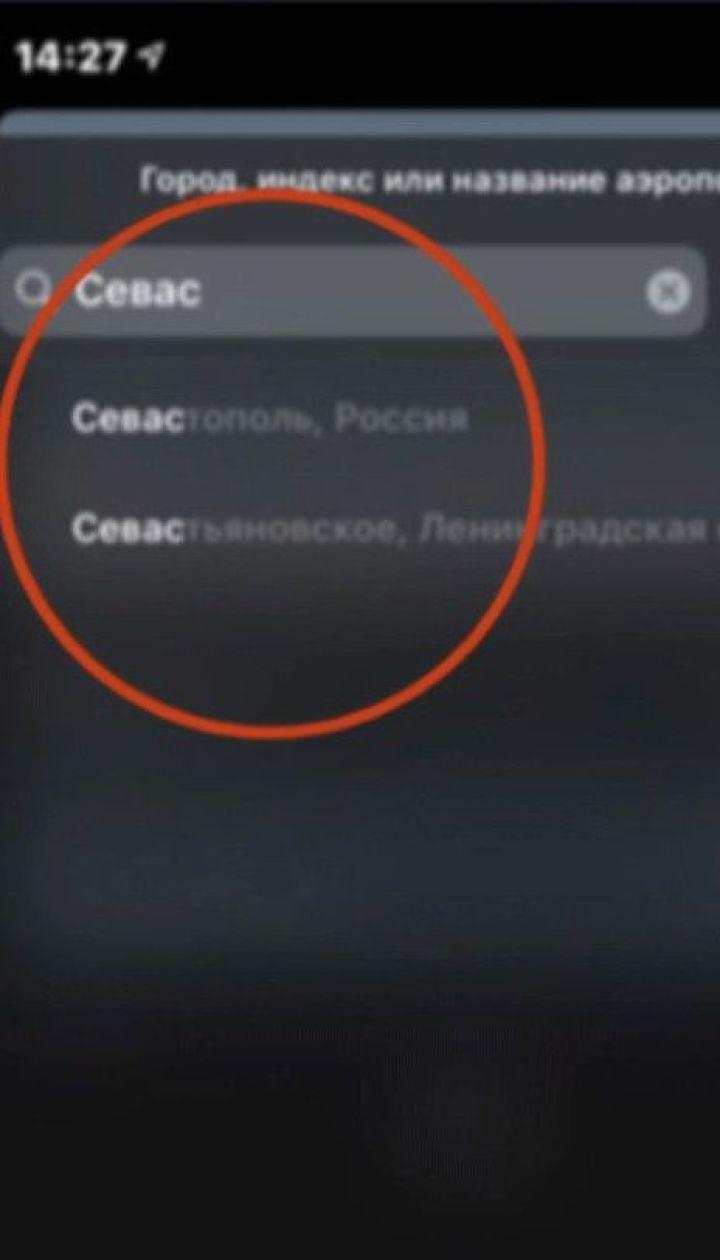 В компании Apple аннексированный Крым подписали как часть России