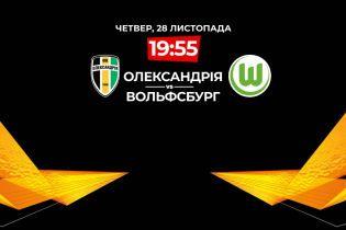 Олександрія - Вольфсбург - 0:1. Онлайн-трансляція матчу Ліги Європи