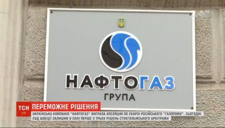 """""""Нафтогаз"""" виграв апеляцію по скарзі російського """"Газпрому"""""""