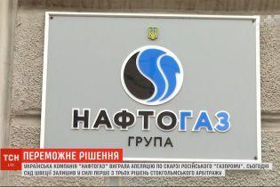 """04-нафтогаз.mp4""""Нафтогаз"""" выиграл апелляцию по жалобе российского """"Газпрома"""""""