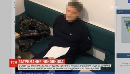 Председателя комитета по вопросам коррупции при КГГА поймали на взятке