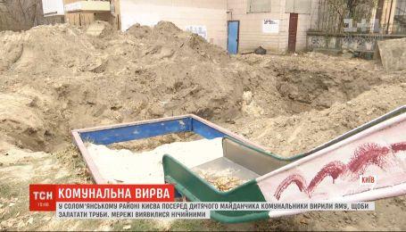 Чтобы залатать трубы, среди детской площадки в Киеве вырыли яму